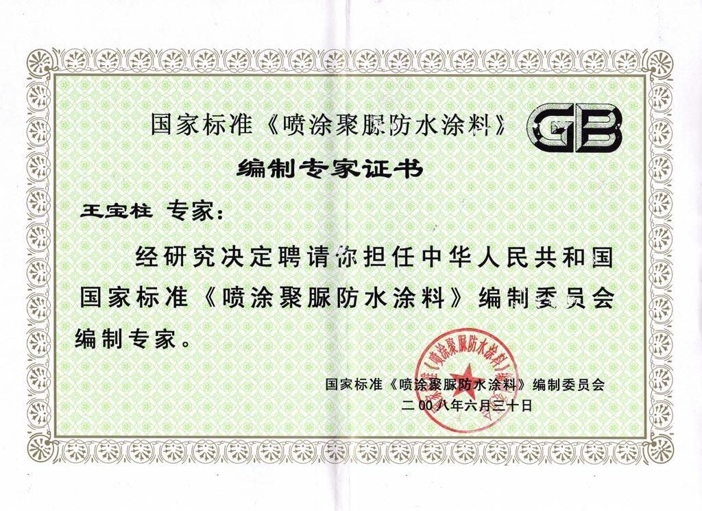 国家标准编制证书