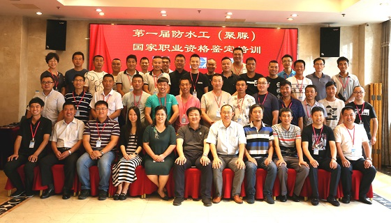The first waterproof workers (polyurea technology) national occupation qualification authentication training ending